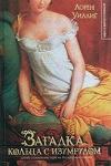 Купить книгу Лорен Уиллиг - Загадка кольца с изумрудом