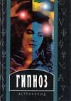 Купить книгу А. П. Гришин - Гипноз