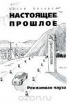 Купить книгу А. Бочаров - Настоящее прошлое (3 книги)