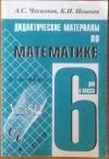 Купить книгу Чесноков, А.С. - Дидактические материалы по математике 6 класс