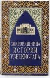 Купить книгу  - Сокровищница истории Узбекистана. Путеводитель по залам музея истории УзСССР