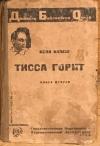Купить книгу Иллеш, Бела - Тисса горит. Том 2. (из двух)