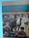купить книгу Твардовский Александр - Василий Теркин