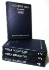 Севостьянов Г. Н. - ИСТОРИЯ США 1607–1980. В четырёх томах