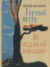 Купить книгу Сергей Сартаков - Горный ветер. Не отдавай королеву