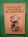 Купить книгу Кеворков В. В.; Кеворков Д. В. - Практикум по маркетингу: учебное пособие