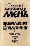 Купить книгу Мень, Александр - Православное богослужение. Таинство, Слово и образ