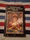 Купить книгу  - Энциклопедия народных методов лечения