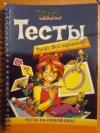 """Купить книгу  - Узнай свой характер: Книга тестов. Серия """" W. I. T. C. H. """""""