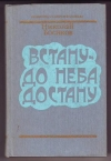 Купить книгу Босиков, Николай - Встану – до неба достану
