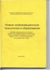 Купить книгу  - Новые информационные технологии в образовании