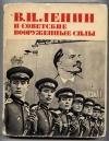 - В. И. Ленин и Советские Вооруженные Силы