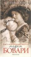 Купить книгу Думенк Ф. - Расследование смерти мадам Бовари