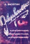 Купить книгу А. М. Васютин - Экстрасенс: конкретное, абстрактное, интуитивное