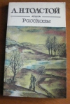 Купить книгу Алексей Толстой - Рассказы