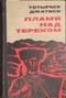 Купить книгу Джатиев, Тотырбек - Пламя над Тереком
