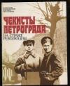 Купить книгу Кутузов В. А., Лепетюхин В. Ф., Седов В. Ф. - Чекисты Петрограда.
