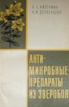 Купить книгу Айзенман Б., Дербенцева Н. - Антимикробные препараты из зверобоя.