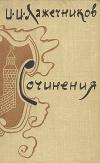 И. И. Лажечников - Сочинения. В двух томах. Том 2. Ледяной дом. Басурман