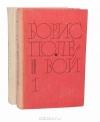 Купить книгу Борис Полевой - Избранные произведения в 2 томах. Том 2