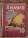 Купить книгу Рудзитис Г. Е.; Фельдман Ф. Г. - Химия: Органическая химия: Учебник для 10 класса