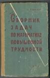 Купить книгу Шахно К. У. - Сборник задач по математике повышенной трудности.