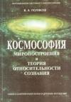 Купить книгу В. А. Поляков - Космософия миропостроения и теория относительности сознания