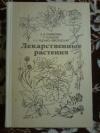 Купить книгу Гаммерман А. Ф.; Кадаев Г. Н.; Яценко - Хмелевский А. А. - Лекарственные растения (Растения - целители): Справочное пособие