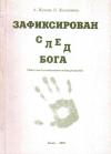 Купить книгу А. Жукова, Н. Желонкина - Зафиксирован след Бога (Эта книга остановит войну религий)