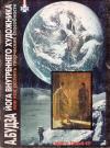 Купить книгу А. А. Будза - Йога внутреннего художника или как развить творческие способности