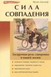 Купить книгу Джозеф Ф. - Сила совпадения Загадочная роль синхронии в нашей жизни