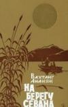 Купить книгу Ананян, Вахтанг - На берегу Севана