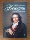 Купить книгу Бенцони Жюльетта - Путешественник