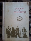 купить книгу Гиляровский В. А. - Москва и москвичи
