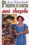 Купить книгу Анна Дороговцева - Рецепты и советы моей свекрови