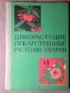 Купить книгу Кузнецова, М. А. - Дикорастущие лекарственные растения Татарии и их ресурсы