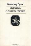 Купить книгу Гусев - Легенда о синем гусаре