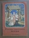 Купить книгу  - Русские народные песни