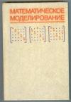 Купить книгу  - Математическое моделирование. Пер. с англ. Ред. Эндрюс Дж., Мак-Лоун Р.