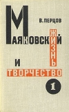 В. Перцов - Маяковский. Жизнь и творчество В трех томах (В 3-х томах.)