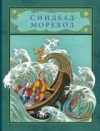 Купить книгу  - Синдбад-мореход
