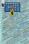 Купить книгу Баранов, М.Т. - Русский язык: учебник для 6 класса общеобразовательных учреждений