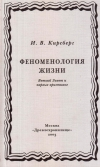 Купить книгу И. В. Кирсберг - Феноменология жизни: Ветхий Завет и первые христиане