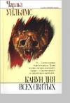 Купить книгу Чарльз Уильямс - Канун Дня Всех Святых