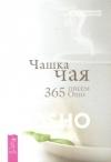 Купить книгу Ошо - Чашка чая. 365 писем Ошо