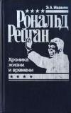 Купить книгу Иванян, Э.А. - Рональд Рейган. Хроника жизни и времени