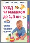 Купить книгу  - Уход за ребенком до 1,5 лет. Пер.с англ.