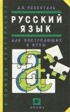 Получить бесплатно книгу Розенталь Д. Э. - Русский язык для поступающих в вузы