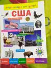 Купить книгу А. А. Лисовецкая - США