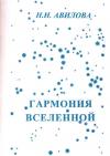 Купить книгу Н. Н. Авилова - Гармония вселенной